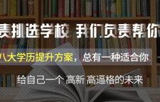 浙江自考有哪些学校,学历您想想的是,虽然浙江自学考试学院在许多方面会受