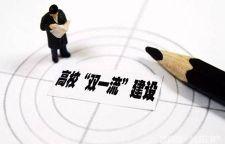 """《中国教育现代化2035》:加快""""双一流""""建设;大力发展公办幼儿园……"""