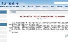 中国美协:不法分子冒用我会名义,从未举办人大80周年校庆书画展