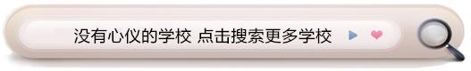 浙江自考本科学校