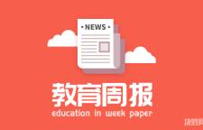 周报|学前教育法列入2020年立法计划;多地出台校外培训合同范本;红黄蓝Q2净利润同降43%