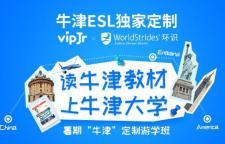 vipJr独家上线牛津大学ESL英语进阶课程,让中国孩子体验英伦游学