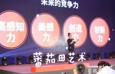 """蕃茄田艺术推出""""艺术天使投资计划"""",用STEAM教育应对人工智能时代"""