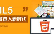 上海哪里有web前端学习班,web前端黄金课程体系web前端课程第一阶