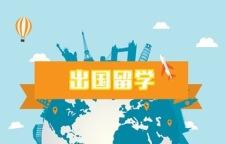 """海外游学:勿忘""""初心与远方"""",海外游学已然成为一些城市学生的""""必修课"""""""