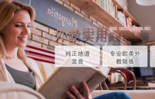 北京成人英语培训哪里