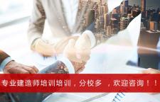 昆山一级建造师报考培训班_二级建造师培训,中国建筑业协会工程项目管理委