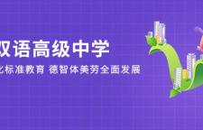 上海奉贤区国际高中申请条件