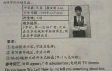 吴磊被写进英语试卷,学校欠我一场这样的考试