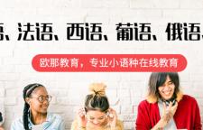 上海西语0基础直达日常口语培训,口语培训课程总课时:219课时班型:4-8人