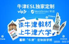 vipJr上线牛津大学ESL英语进阶课程,并同步推出两款美国游学课程