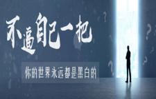 2019杭州自考,学历,弥补遗憾;有的朋友是为了学门知识.不论每人参加浙江