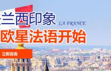 上海法语培训中心排名,法语培训青少儿法语启蒙课程针对青少儿帅哥极了儿童