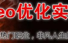 上海Seo优化实战培训班,入学条件:1.在企业中担任网络营销/电商/SEO