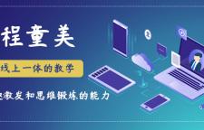 上海有哪些少儿编程
