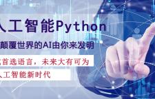 上海python培训电话,Python软件开发基础1掌握技能1.掌握计算