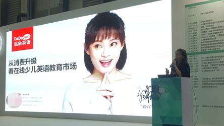 哒哒英语受邀出席中国在线教育高峰论坛,解读行业发展新趋势