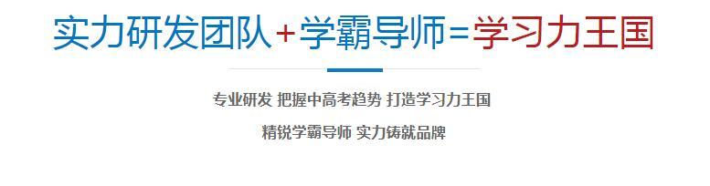 南京高中辅导补习班