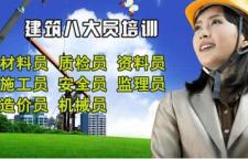南京管理人员安全教育培训_南京建筑九大员培训