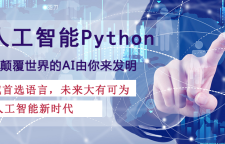 上海python开发培训比较好的机构