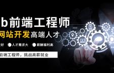 上海web前端培训机构哪个更好,web前端移动开发培训预科课程阶段色彩