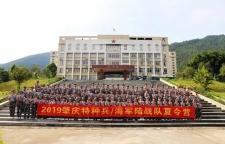 2020《肇庆特种兵》—国防军事冬令营,默化的环境里懂得了幸福的来之不易,