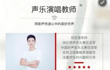 深圳唱歌暑假班哪家专业,执行为一体的综合性教育公司。开设有播音主持、音