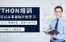 上海python带薪培训,python开发课程内容Python入门到精