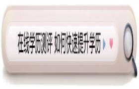 浙江自考大学本科