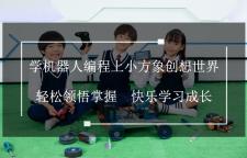 福田区少儿机器人培训班,机器人培训班,家长在选择机器人编程培训机构时,