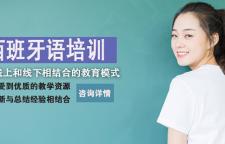 上海西班牙语b2培训班多少钱,西班牙语培训一对一课程济才外语《外教西班