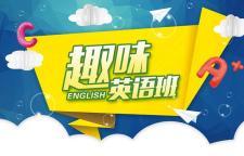 新概念张家港培训班,新概念英语培训学校张家港英语培训培训对象:●零起点