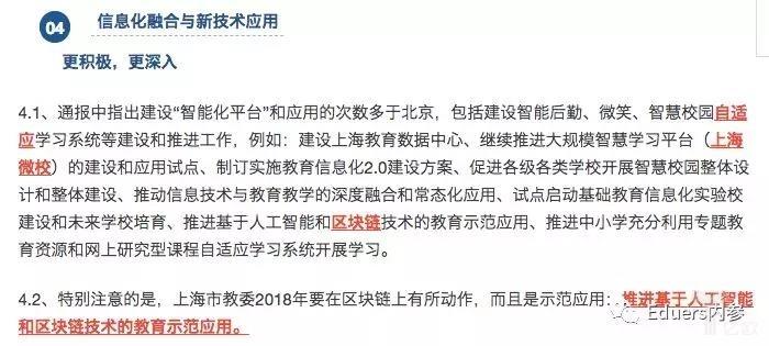 上海教委的2018年工作要点