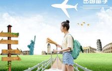 日本留学贷款申请条件【上海】,日本留学申请攻略该项目是专为大专生欲去读