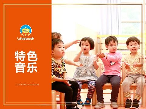 上海特色音乐早教课程班费用