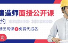深圳二级建造师培训课程,一级建造师具有上述10个专业,二级建造师只有建筑