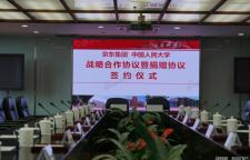 重磅!刘强东章泽天向人民大学捐款3亿元,设人大京东基金,京东集团创始人