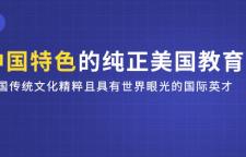 北京市丰台区国际高中课程