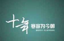 北京高考录取分数线公布,明日8时填报本科志愿,本科一批次录取分数线为文