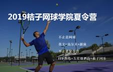 龙华网球培训,龄进行分组。击球技术训练—抽击,切削,放短,高吊发球技术