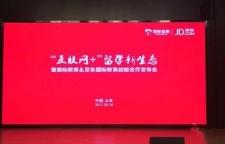 京东商城携手澳际教育集团,合力打造留学新生态,京东商城宣布签署战略合作