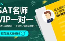 上海sat辅导中心学费,sat需要准备的知识点新SAT要求学生加深对美