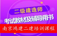 南京二级建造师继续教育培训酒店