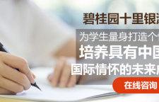 惠州碧桂园学校ib幼儿园,幼儿园,小学、中学在校学生1100多人,一线教师