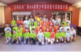 北京演讲夏令营培训,演讲夏令营(6天5夜,让孩子开口能说、提笔能写,高效
