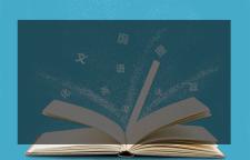 天津小学英语补习中心,小学英语,他们的基本中文能力已经具备,但还没有形