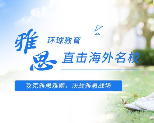 上海雅思学校哪个机构好