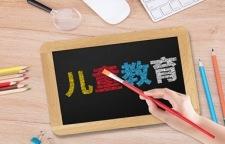 北京:大力鼓励集团化办学,以此促进幼教发展