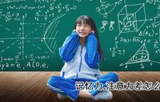 杭州记忆力培训机构宿迁_杭州记忆力培训班,记忆力培训机构宿迁]资讯、更多