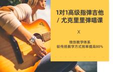 深圳吉他培训精品班,准则坚定前行;多年的时间沉淀,丰厚的教学文化底蕴使